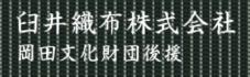 臼井織布株式会社