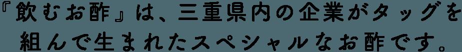 『飲むお酢』は、三重県内の企業がタッグを組んで生まれたスペシャルなお酢です。